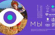 Дагестанцы могут принять участие во всероссийском конкурсе национальных видеороликов «Мы»