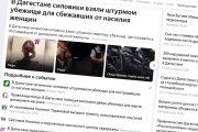Силовики из Чечни с помощью местной полиции забрали из кризисной квартиры в Махачкале женщину, скрывавшуюся от домашнего насилия