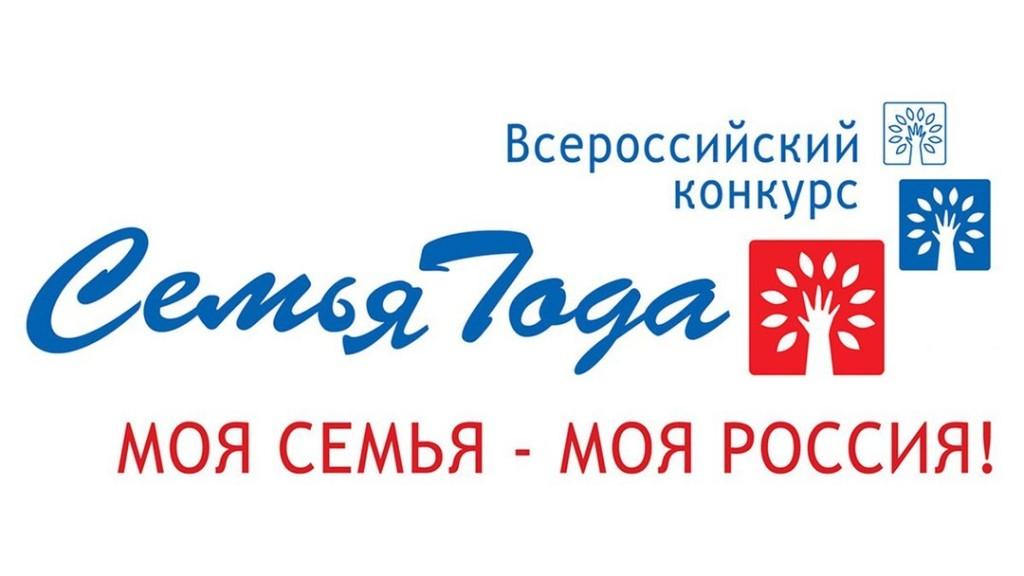 В Дагестане прошел конкурс «Семья года»