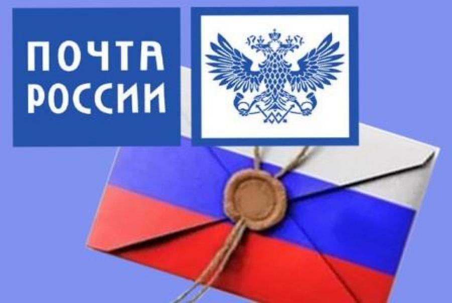 В Дагестане прошли мероприятия ко Дню российской почты