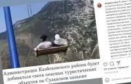 В Казбековском районе демонтируют все «качели у обрыва» и другие опасные туристические объекты