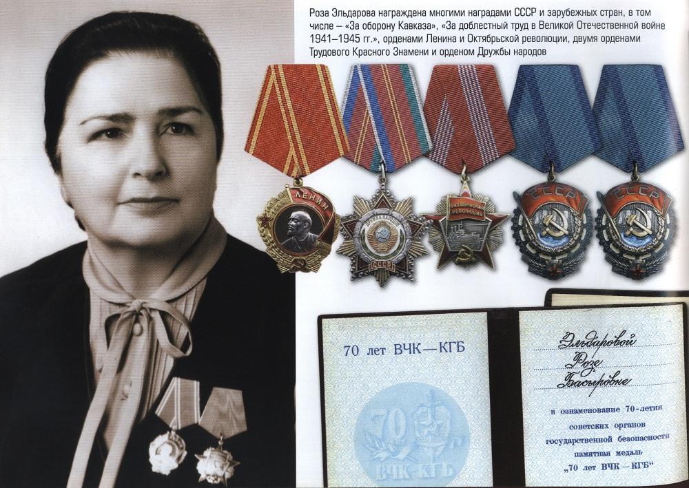 Ушла из жизни Роза Эльдарова
