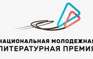 Молодые русскоязычные авторы из Дагестана могут принять участие в Национальной литературной премии