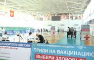 Пункт вакцинации от COVID-19 открыт на стадионе им. Елены Исинбаевой