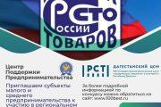 Дагестанские бизнесмены могут принять участие в конкурсе «100 лучших товаров и услуг России»