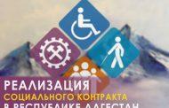 Более 2500 тысяч дагестанцев заключили социальный контракт для улучшения своего благосостояния