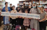 Союз женщин РД провел акцию для детей из малоимущих семей Кайтагского района