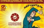 На приложение «Справедливый наблюдатель» совершена DDoS-атака