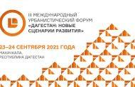 В Махачкале пройдет урбанистический форум «Дагестан: новые сценарии развития»