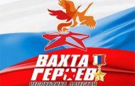 В Дагестане стартовал проект «Вахта героев»