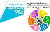 19 школ Кайтагского района участвуют в нацпроекте «Образование»