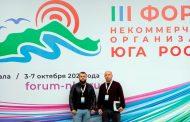 Делегация Кайтагского района приняла участие в III Форуме НКО Юга России