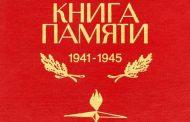 В России создадут Книгу памяти об участниках Великой Отечественной войны в селах