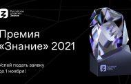 Просветителей Дагестана приглашают принять участие в премии «Знание»