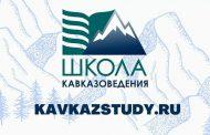 Дагестан вошел в тройку лидеров по количеству заявок на участие в «Школе кавказоведения»