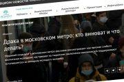 «Общее падение нравов». ВЦИОМ провел опрос о драке в московском метро с участием дагестанцев