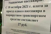 Перевозчики уведомили мэрию Махачкалы о повышении стоимости проезда до 27 рублей