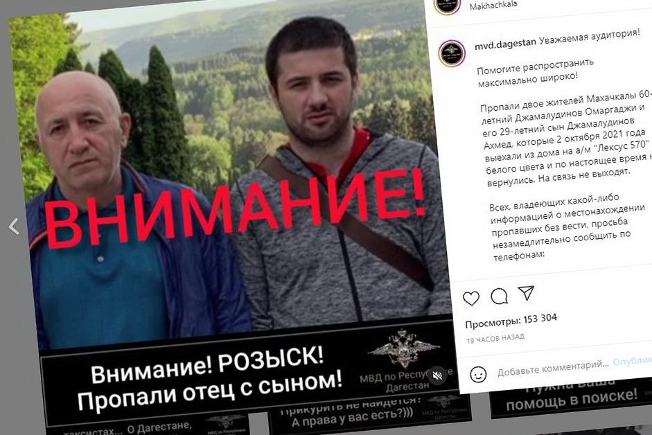 Силовики в Дагестане инсценировали пропажу двух человек для раскрытия заказного убийства