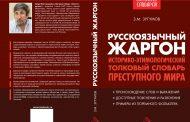 Издано в Москве