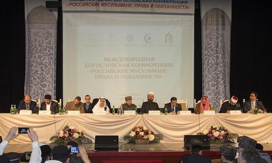 Итоговая декларация Международной богословской конференции  «Российские мусульмане: права и обязанности». 4
