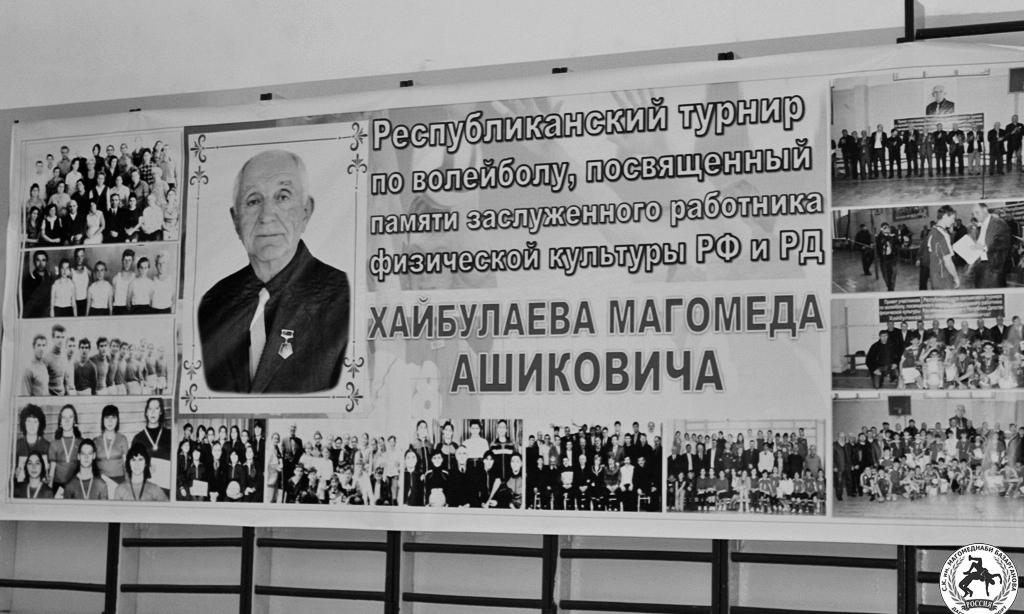 Памяти Магомеда Хайбулаева