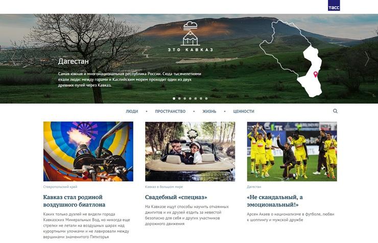 ТАСС открыл информационно-познавательный проект о Кавказе