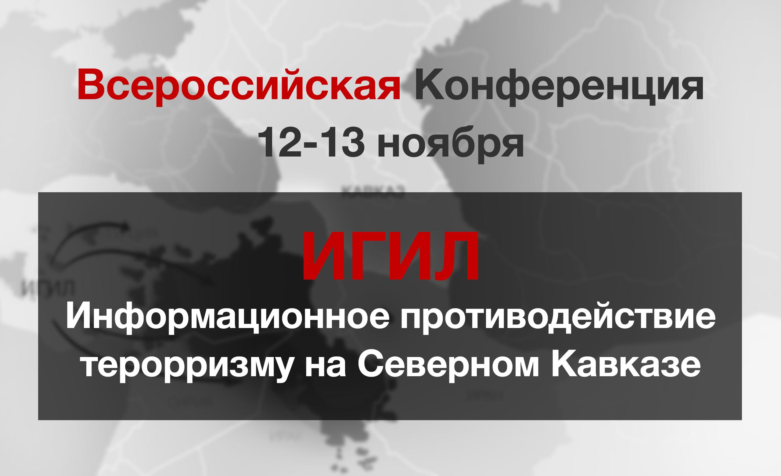 Всероссийская конференция об информационном и психологическом противодействии ИГИЛ пройдет в Махачкале