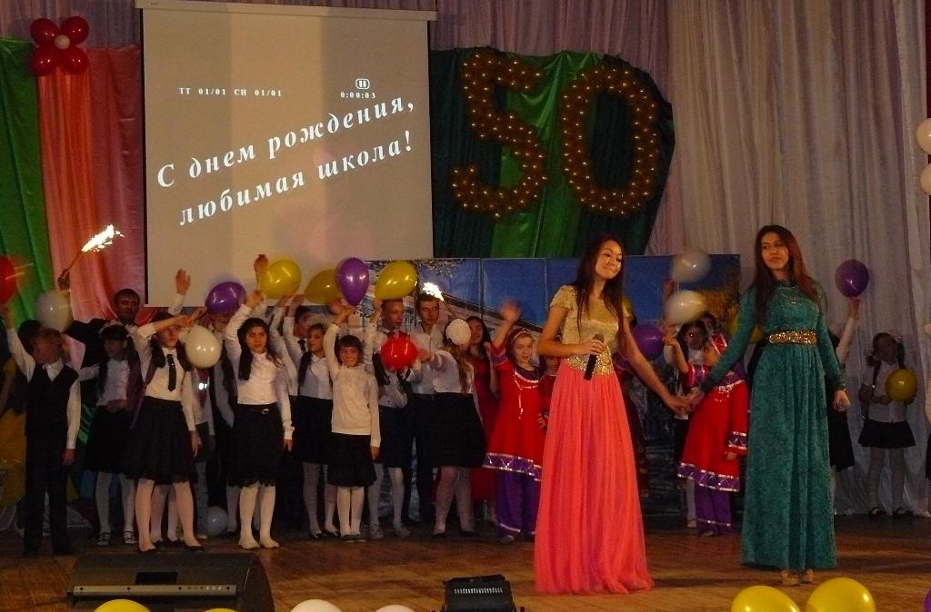 Школа поселка Комсомольский отметила 50-летний юбилей