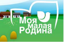 VII Всероссийский конкурс творческих работ «Моя малая Родина» ждет участников!