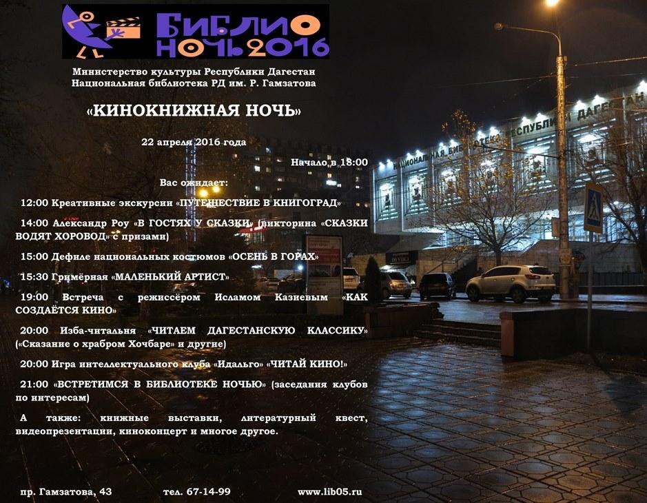 Всероссийский фестиваль чтения Библионочь-2016 пройдет в Национальной библиотеке РД им. Р. Гамзатова