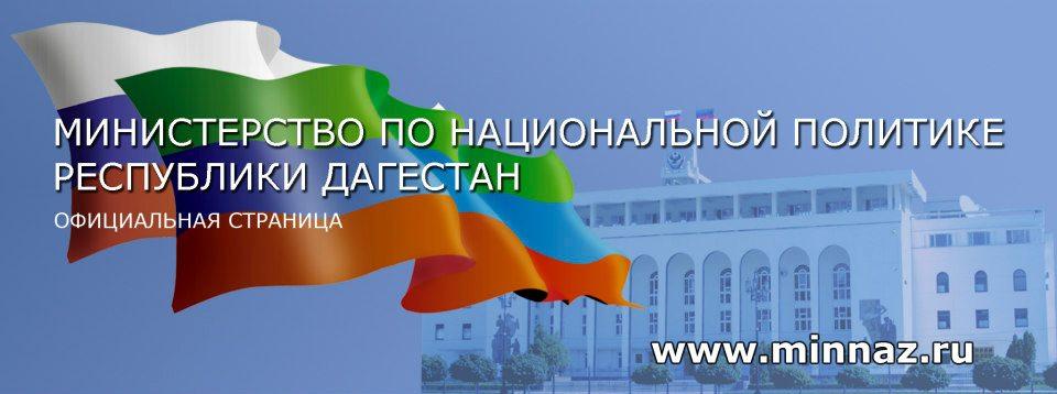 Миннац Дагестана приглашает махачкалинцев принять участие в этно-квесте!