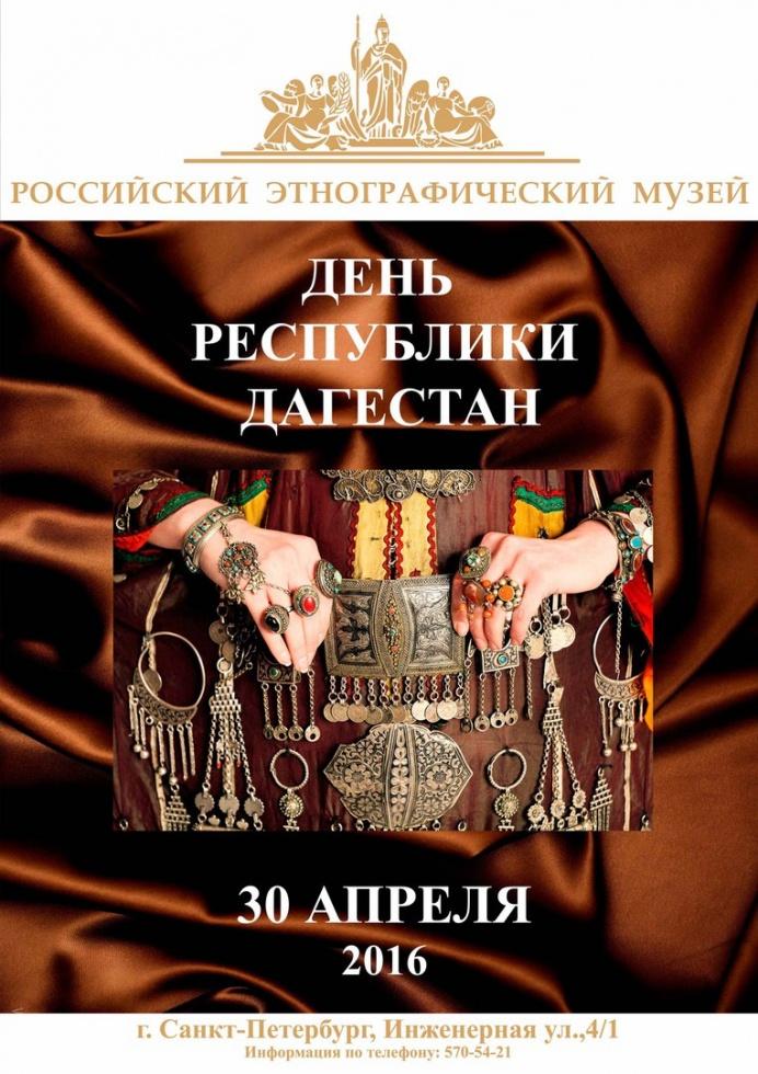 День Республики Дагестан пройдет в Этнографическом музее в Санкт-Петербурге
