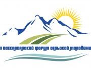 В Дагестане состоится II Всекавказский форум сельской молодежи
