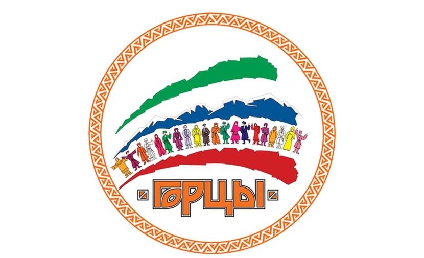 «Горцы» VII Международный фестиваль фольклора и традиционной культуры
