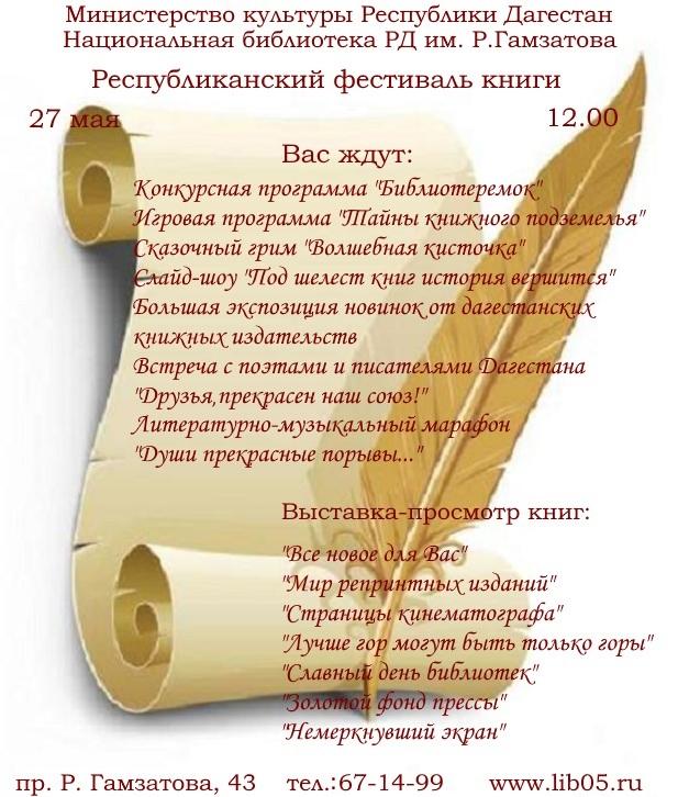Национальная библиотека РД им. Р. Гамзатова проводит Республиканский фестиваль книги