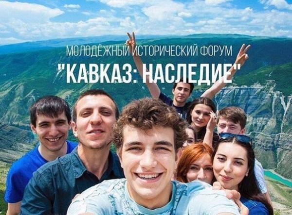 «Кавказ: наследие»