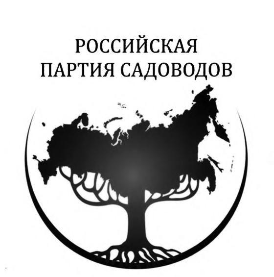 «РОССИЙСКАЯ ПАРТИЯ САДОВОДОВ»