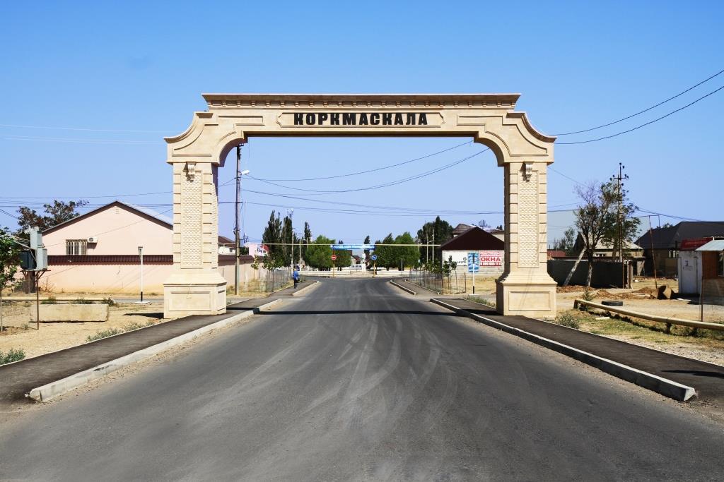 Завершены ремонтные работы подъезда от ФАД М-29 «Кавказ» к с. Коркмаскала км 0 - км 1,1.