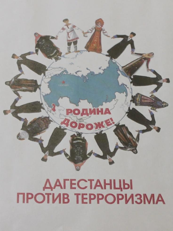 В Республике Дагестан стартовал антитеррористический месячник «Дагестанцы против терроризма – Родина дороже»