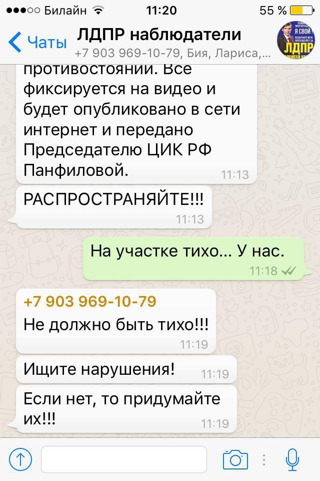 Избирком РД обратился в правоохранительные органы в связи с призывом представителя ЛДПР к провокациям на избирательных участках