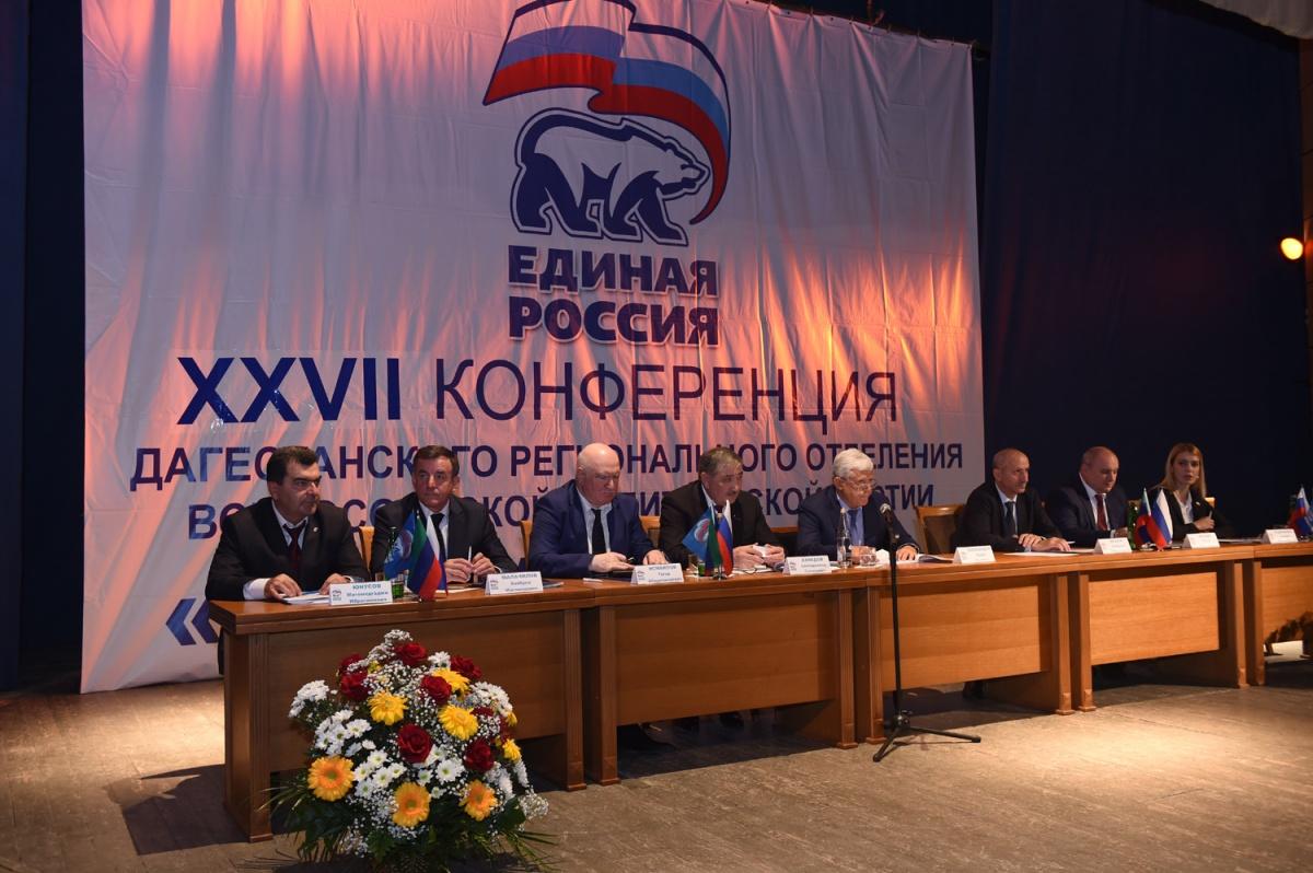 Второй этап XXVII Конференции Дагестанского регионального отделения Партии «ЕДИНАЯ РОССИЯ» прошел в Махачкале