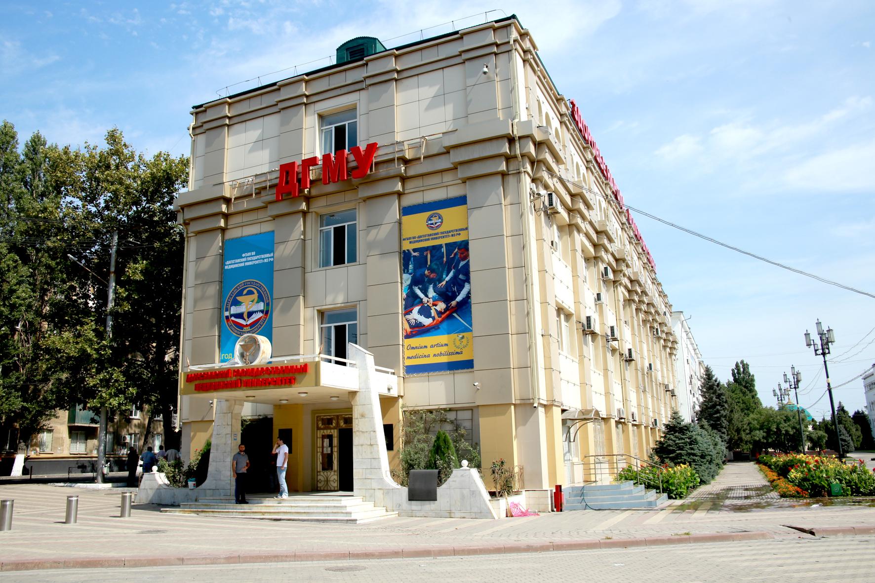 Дагестанский и Белорусский государственные медуниверситеты подписали договор о сотрудничестве