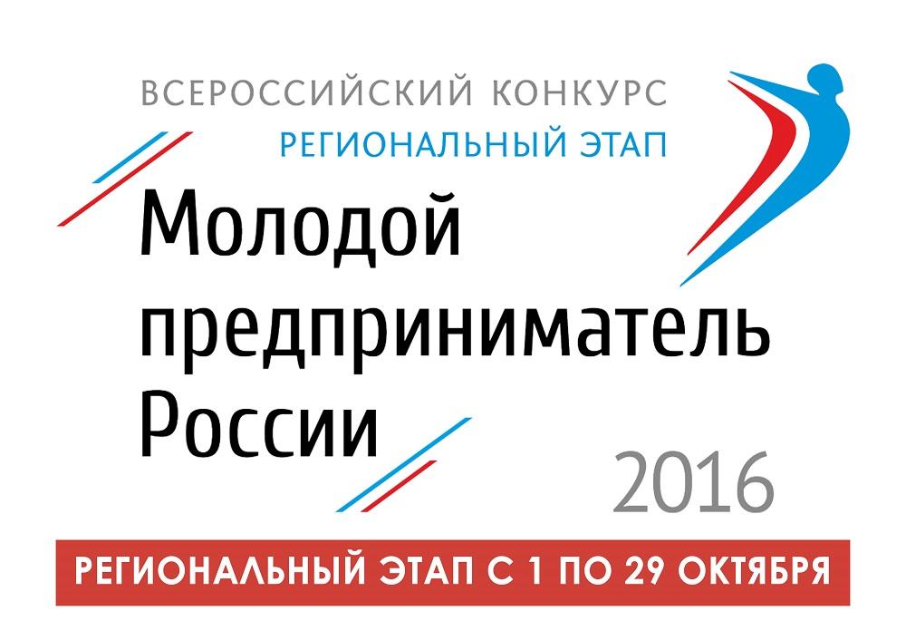 Молодой предприниматель России - 2016