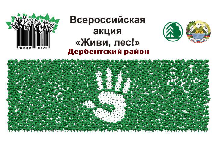 """В Дербентском районе стартовала всероссийская акция """"Живи, лес!"""""""