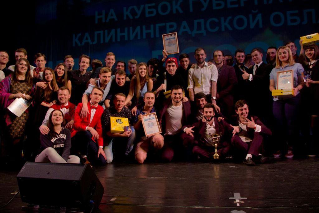 Фестиваль КВН в Калининградской области
