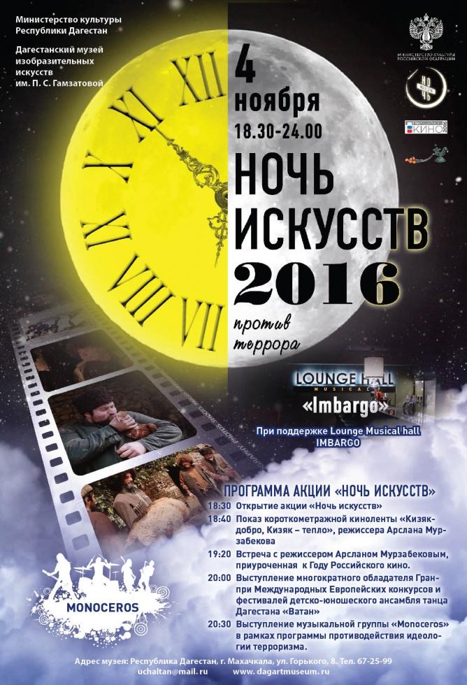 Дагестан присоединится к акции «Ночь искусств»