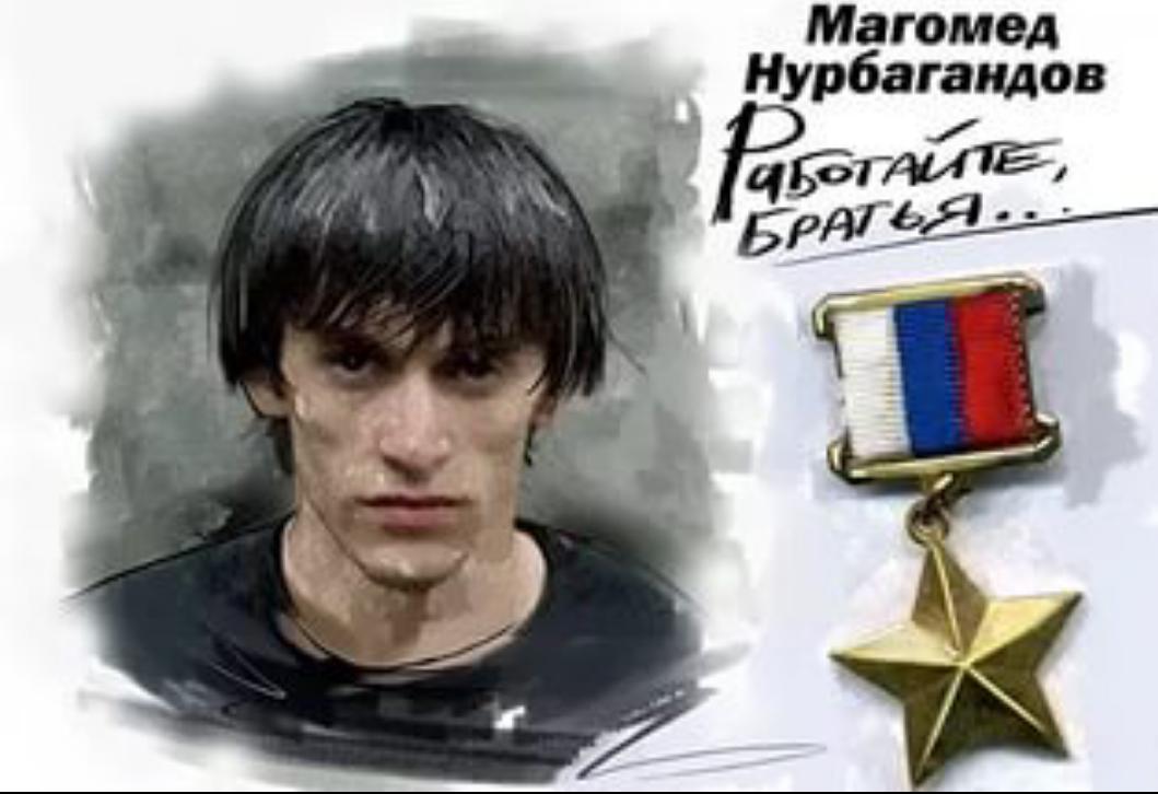 В честь Героя России Магомеда Нурбагандова в Краснодаре назовут улицу