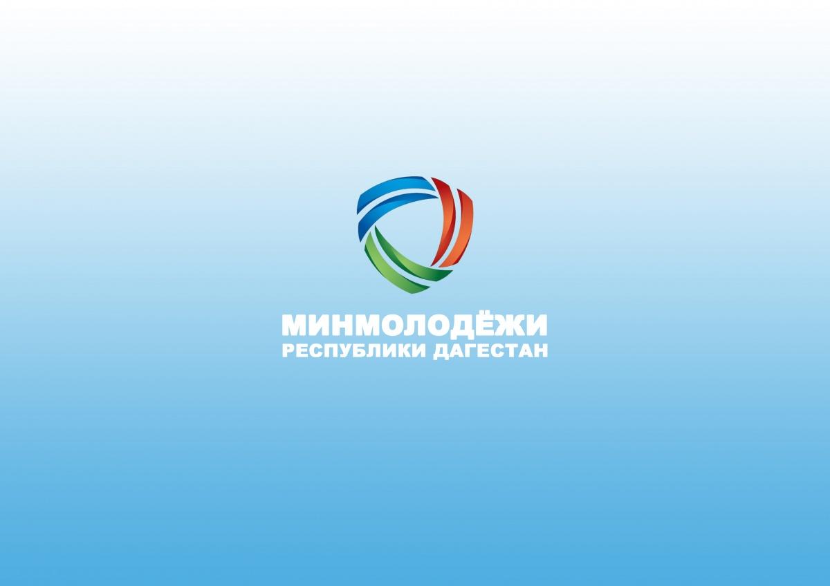 Около 8 миллионов рублей потратит Минмолодёжи Дагестана на развитие молодёжного предпринимательства в регионе
