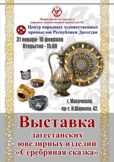В Махачкале открывается выставка дагестанских ювелиров