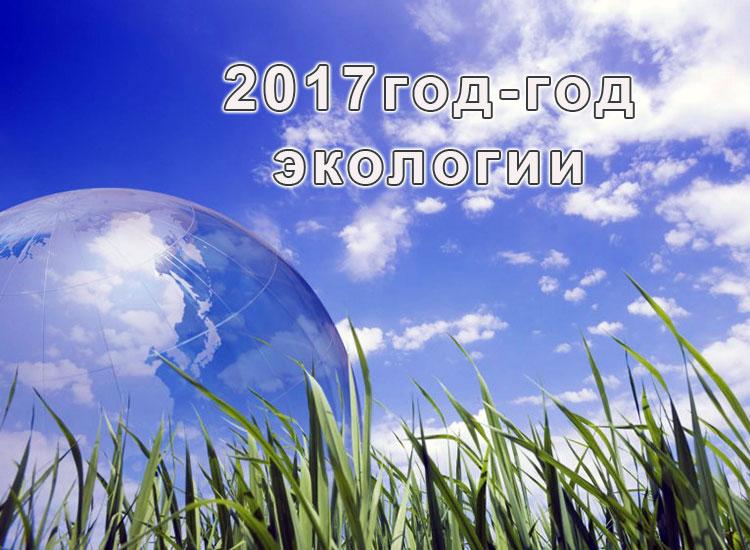 Год экологии официально откроют в Дагестане